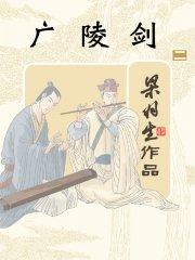 广陵剑 第二册
