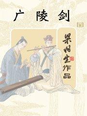 广陵剑 第四册