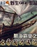 航海霸业之古帝国的崛起