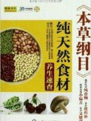 《本草纲目》纯天然食材养生速查